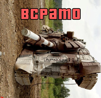 Armored Warfare патч 0.20
